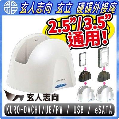 【阿福3C】玄人志向 玄立 2.5吋/3.5吋通用 SATA硬碟外接座 USB+eSATA雙介面 資料轉移 備份 擴充