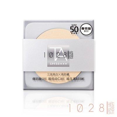 ❤時尚達人❤1028傳明酸亮透美白粉蕊SPF50 9g