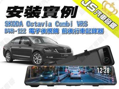 勁聲安裝實例 SKODA Octavia Combi VRS DynaQuest DVR-122 電子後視鏡 前後行車記