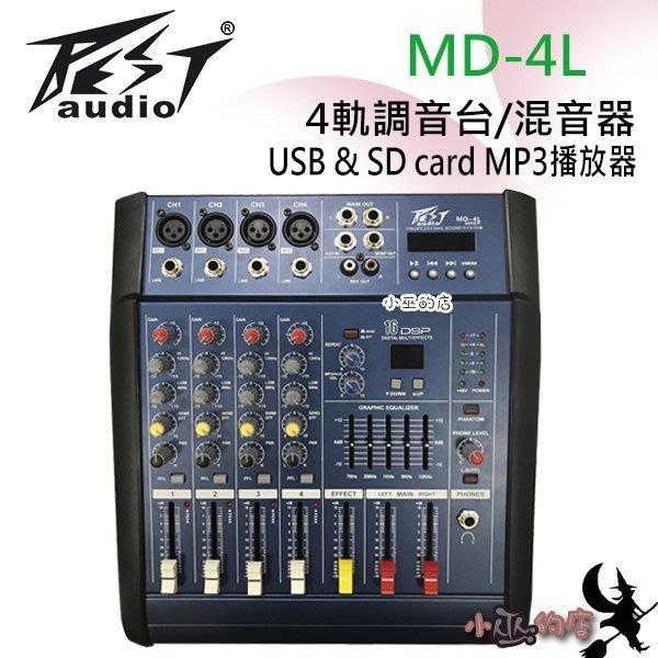 〔小巫的店〕實體店面*(MD-4L)BEST專業調音台+100w擴大功能‥USB & SD card MP3播放