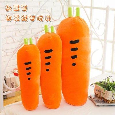 【葉子小舖】仿真紅蘿蔔絨毛抱枕(60cm)/創意造型/交換禮物/娃娃/枕頭/食物造型