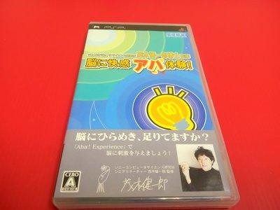 ㊣大和魂電玩㊣ PSP 茂木健一郎博士監修 腦內快感全民體驗{日版}編號:N3-2--掌上型懷舊遊戲