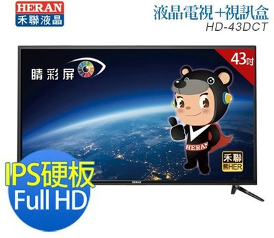 【綠電器】HERAN禾聯 43吋 HD LED 液晶電視+視訊盒 HD-43DCT $9480 (不含安裝費)