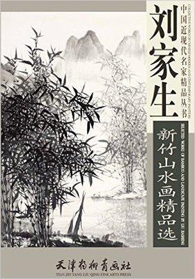 99【國畫 畫冊】劉家生新竹山水畫精品...