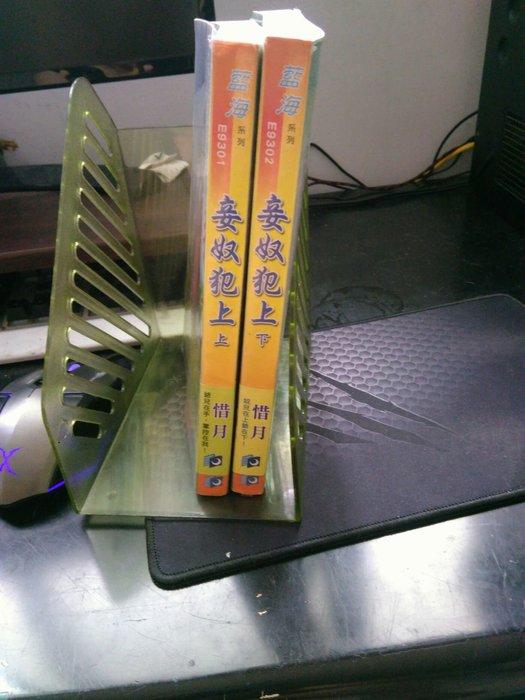 藍海小說系列,(妾奴犯上1-2完)*惜月,無釘章