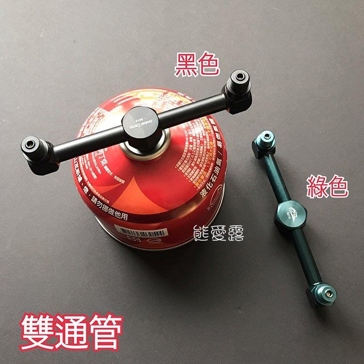 【熊愛露】高山罐 雙通管 燭燈 瓦斯燈 Snow Peak GL-140 BRS-55 都適用