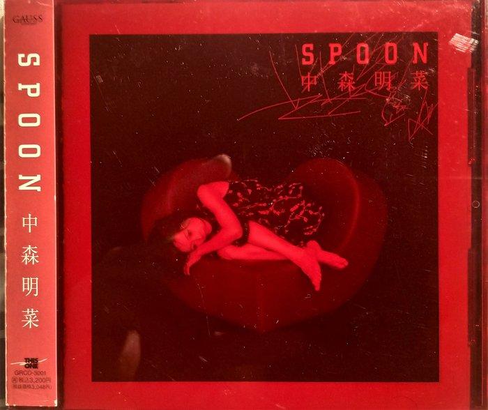 中森明菜 --- SPOON ~ 1998年6月17日發行初回盤 - CD保存狀況良好, 絕版蒐藏