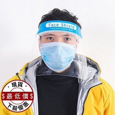 透明 面罩 防護面罩 飛沫 油煙擋板 ...
