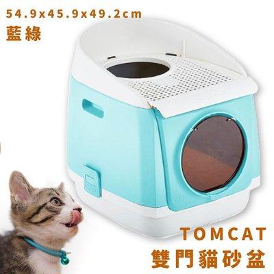 【寵物樂園】TOMCAT 雙門貓砂盆 藍綠 雙門設計 落沙踏板 活性碳片 貓廁所 貓用品 寵物用品 寵物精品 限時特價