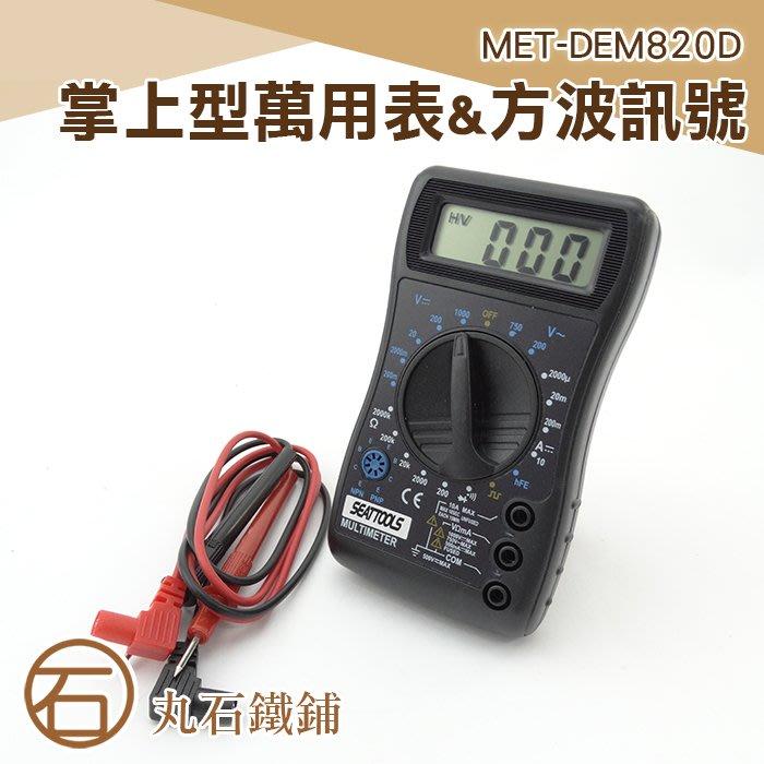 CE掌上型萬用錶  萬用表 電錶 掌上型 電阻電壓直流交流  小電表 DEM820D