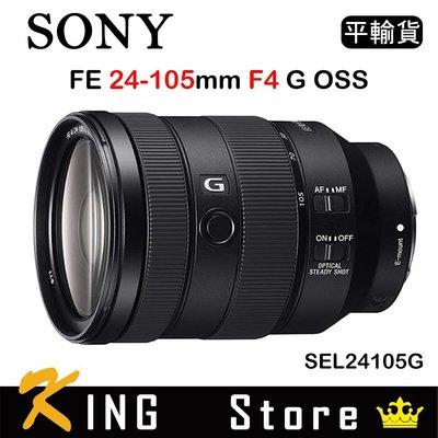 SONY FE 24-105mm F4 G OSS (平行輸入) SEL24105G #1