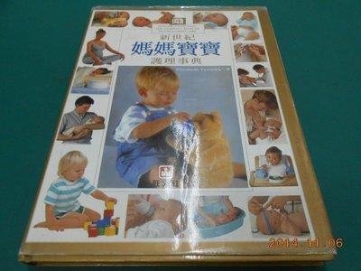 《新世紀媽媽寶寶護理事典》八成新 1999年初版 Elizabeth Fenwick原著 旺文社出版 精裝本 輕微黃斑