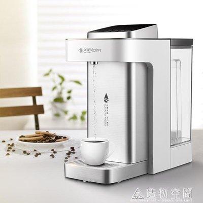 迷你速熱桌面款飲水機小型管線即熱臺式節能自動開水機
