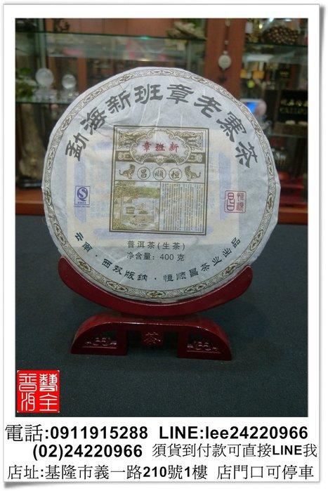【藝全普洱】2010年 恒順昌 新班章 生茶 茶餅 400克