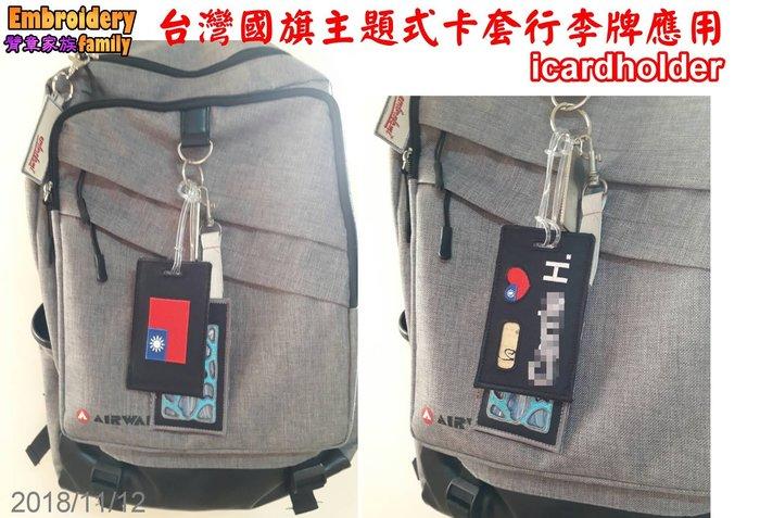 ※臺灣國旗主題※客製雙用吊牌卡套行李牌雙用icardholder(臺灣國旗+1個AB圖案+名字) (1個)