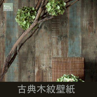 KIPO-仿舊木紋-木板-木頭-壁紙-進口壁貼-文化石-另可施工-3款-A款