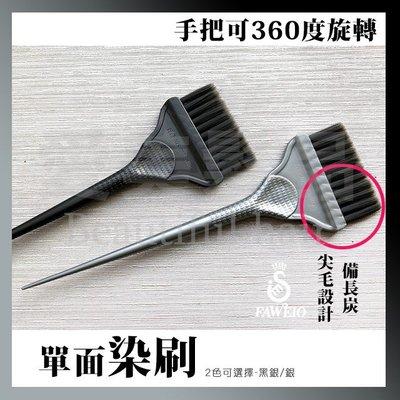 【愛美髮品】髮葳鵝 FAWEIO 碳元素 3D立體 單面細毛染刷SM-021 染刷 染髮梳 染梳 染髮 護髮 染劑 新北市
