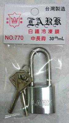 *大進建材五金批發* 白鐵冷凍鎖  不銹鋼鎖頭 鎖頭 中長鉤 白鐵鎖 同號鎖 30mm 台灣製