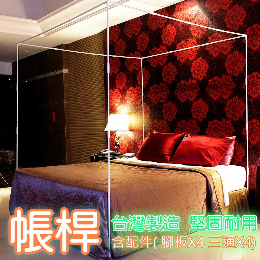【蚊帳工廠】威克爾公主睡帳白色帳桿 + 三通 + 腳板-*加大、雙人、單人床尺寸-台灣製造