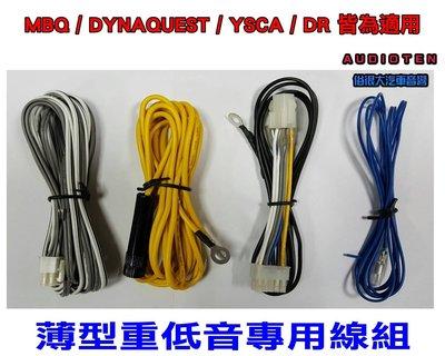 俗很大~薄型重低音電源線組 + 音量控制線組  MBQ / DYNAQUEST / YSCA / DR 以上品牌皆為通用