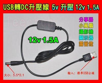 USB 轉 DC 升壓線 5V 升壓 12V 露營燈 風扇 5V升 12V 1.5A 升壓模組 行動電源 監視器 監看