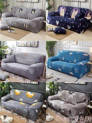 沙發罩 詩茵全包沙發套罩萬能歐式通用彈力組合全蓋布藝三人皮沙發墊子巾 suger
