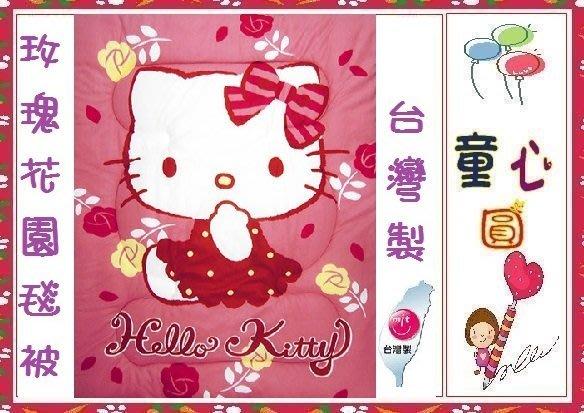 ㊣HELLO KITTY 玫瑰園 毯被/蓋被/墊被~正版授權~台灣製MIT~溫暖紅~◎童心玩具1館◎