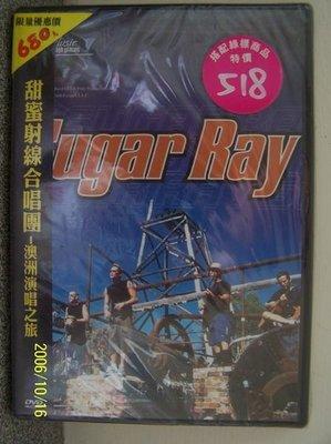 【流行DVD】673.Sugar Ray-澳洲演唱之旅(曲目詳照片),全新未拆封