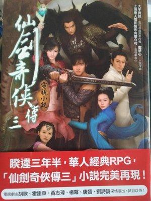 仙劍奇俠傳三 電視小說
