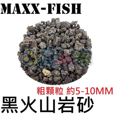 ~小魚水族~~MAXXFISH造景底砂、印尼黑火山岩、粗顆粒1KG~約5~10mm、100