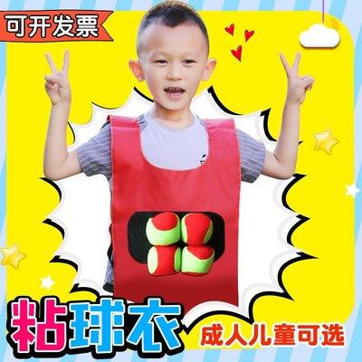 快樂的小天使--粘球衣背心幼兒園成人粘粘球揪尾巴投擲粘粑兒童感統體能訓練器材--請下標宅配