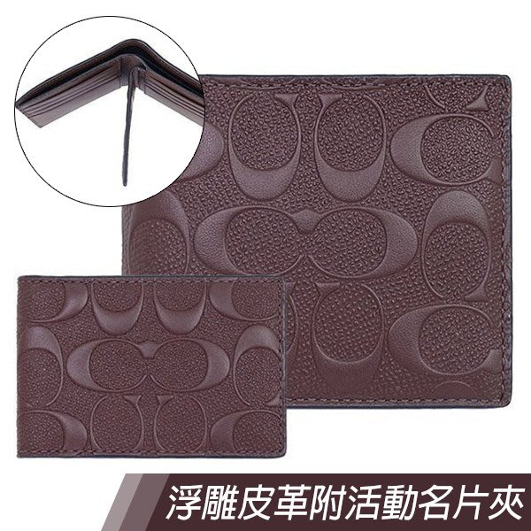 COACH短夾皮夾100%保證正品附發票浮雕C LOGO皮革附卡片夾(咖啡)