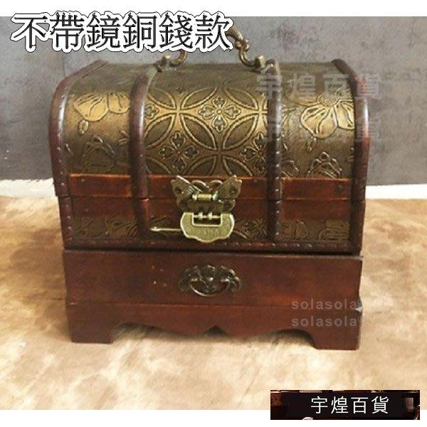 《宇煌》創意木質梳妝盒中國風禮物盒桌面做舊收納盒復古首飾盒百寶盒不帶鏡銅錢款_aBHM