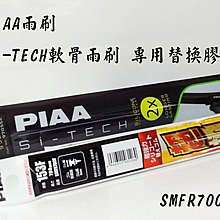 愛淨小舖-【可換膠條】PIAA雨刷 SI-TECH  PIAA軟骨雨刷 矽膠超撥水雨刷 24吋 26吋 28吋