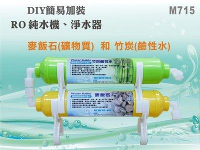 【水築館淨水】RO純水機加裝過濾系統.淨水器.麥飯石.鹼性水竹炭濾心(貨號M715)