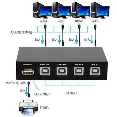 【台灣·絕貨款】打印機共享器2/4口USB分線器打印線切換器電腦2/4進1出多口