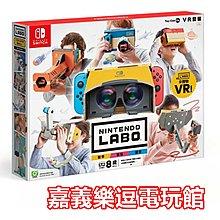 【NS遊戲片】 Switch 任天堂實驗室 Labo 04 VR 組合套裝 完全版 ✪中文版全新品✪ 嘉義樂逗電玩館