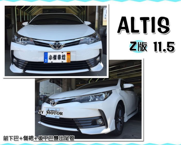 小傑車燈-實車 ALTIS 11.5 代 17 18 年 空力套件 Z版 前下巴 側裙 雙出後下巴 ABS 含烤漆