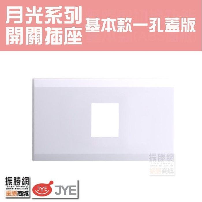 《振勝網》中一電工 月光系列 基本款 JY-N6401-LI 一孔蓋板