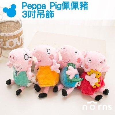 Norns【Peppa Pig佩佩豬3...