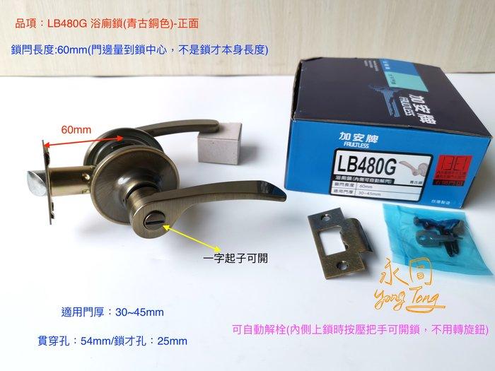 『YT五金』加安牌 LB480G 水平鎖 鎖閂60mm 青古銅色 無鑰匙 浴室鎖 廁所鎖 自動解閂 硬幣可開