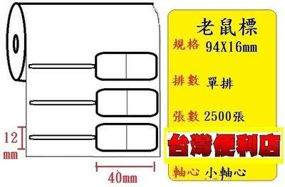 珠光貼紙 (老鼠標) (94X16mm...