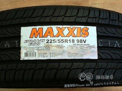 【超前輪業】 MAXXIS 瑪吉斯 HP600 225/55-18 完工價 4500 G055 UHP D684