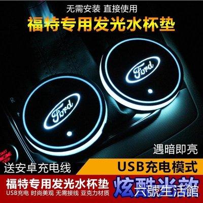 現貨 福特 FORD Focus Fiesta Mondeo Kuga七彩發光水杯墊 氣氛燈內飾改裝 汽車七彩智能水杯墊