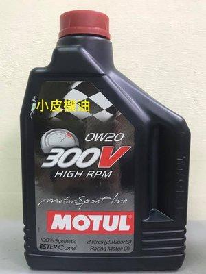 【小皮機油】MOTUL 300V HIGH RPM 0W-20 0W20 HONDA MAZDA TOYOTA 美孚