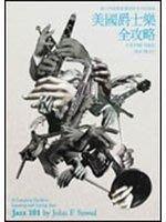美國爵士樂全攻略+Jazz It Up!─最easy的漫畫爵士樂入門   不分售