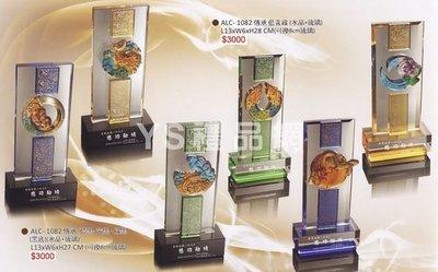 【YS禮品網】水晶琉璃獎牌(3)