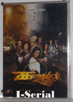 E4/ 全新正版DVD / 周星馳作品 西遊:降魔篇 雙碟版 (舒淇/文章/黃渤/羅志祥)