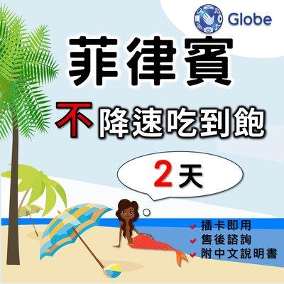 ㊕【不降速 吃到飽】菲律賓 2天 手機 4G 網卡 上網 漫遊 網路 卡 無限 流量 出國 旅遊 宿霧 長灘島 SIM