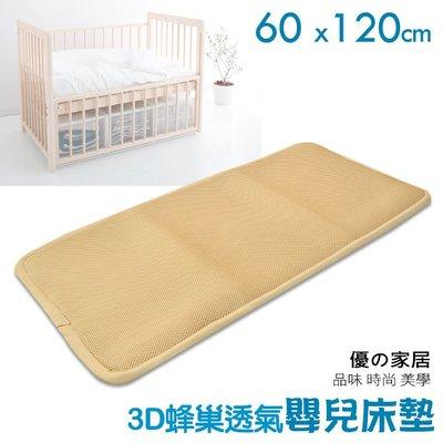 【優の家居】3D蜂巢透氣嬰兒床墊(四角鬆緊帶固定) 60x120嬰兒床專用平單式 睡墊 透氣涼墊 嬰兒床涼墊